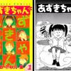 あずきちゃんが無料で読めるおすすめ漫画アプリ